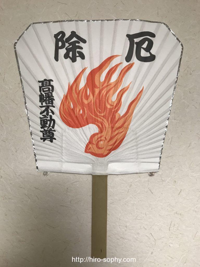 高幡不動尊の団扇