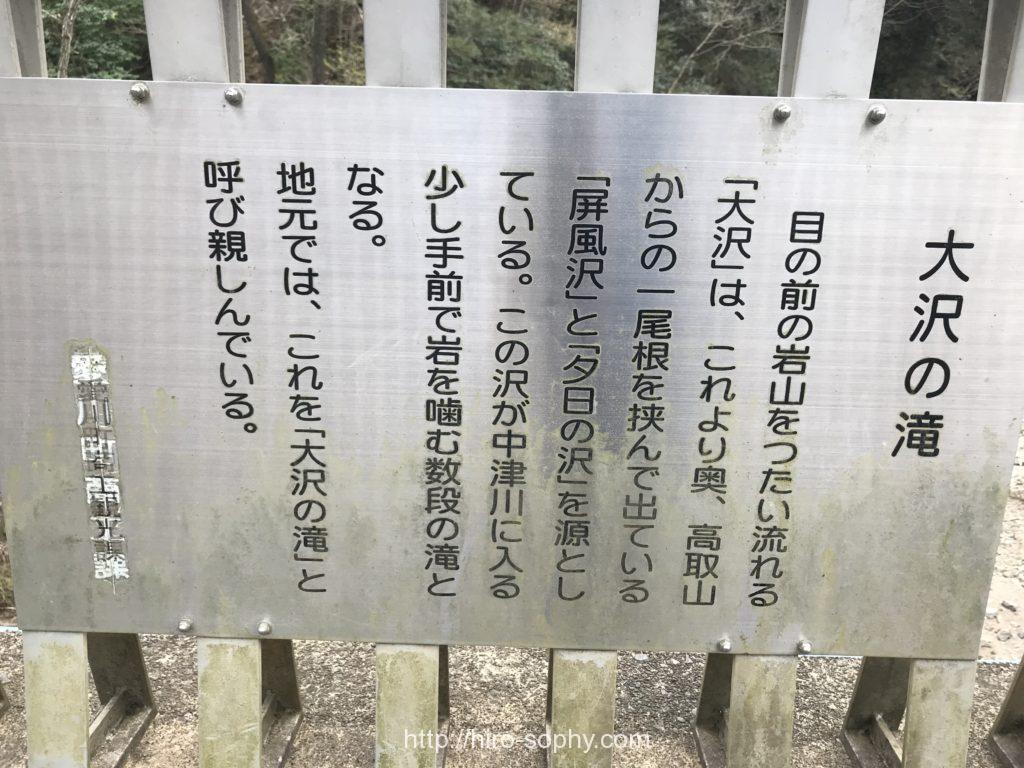 大沢の滝の看板