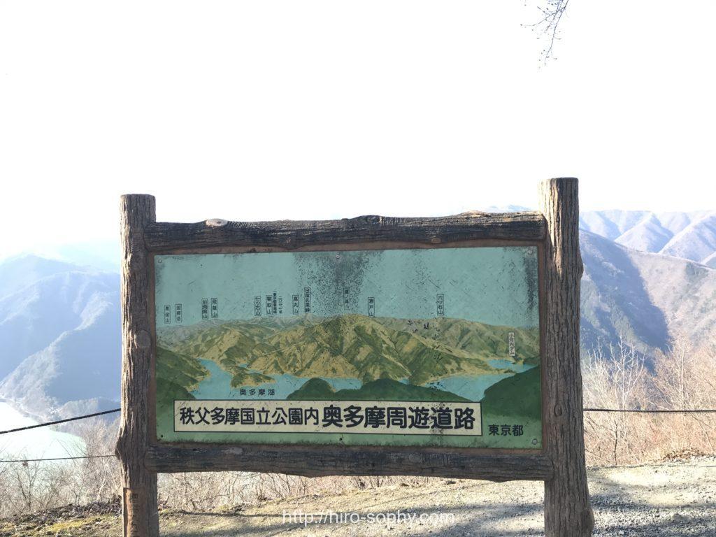 秩父多摩国立公園