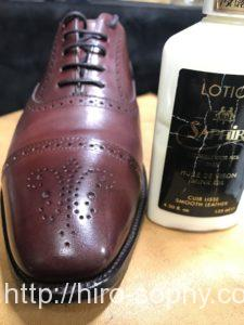 油分の入ったローションと革靴