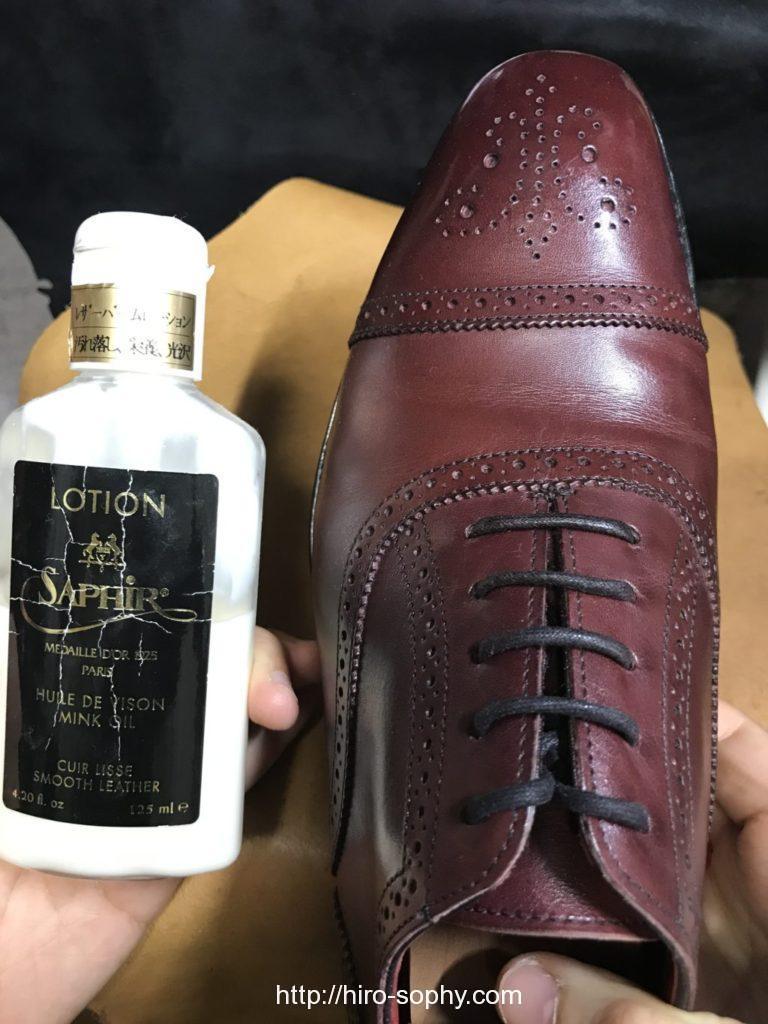 ローションと革靴