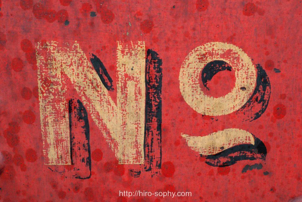 NOのロゴ