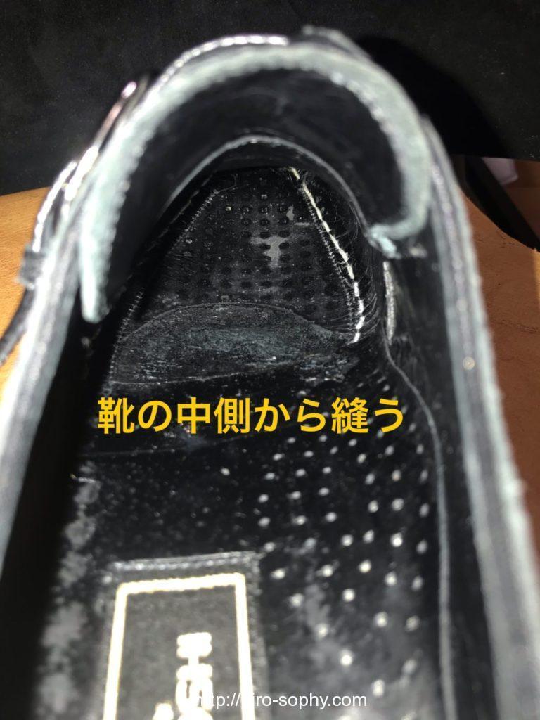 マッケイ製法の靴の中