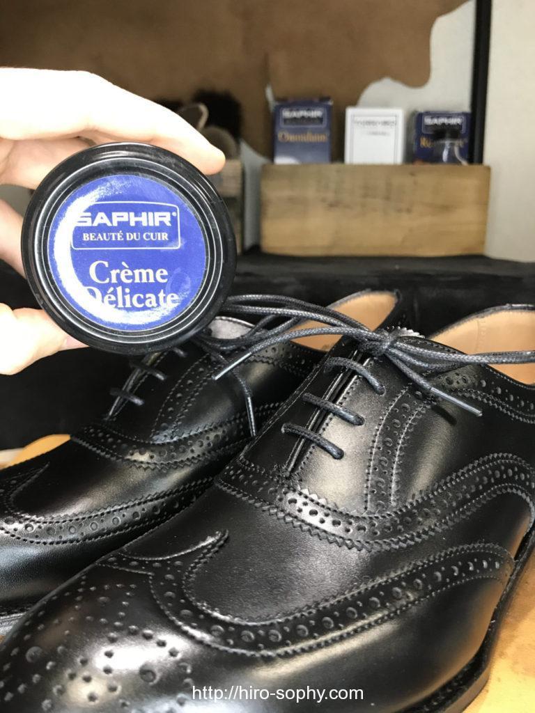 デリケートクリームと黒い革靴