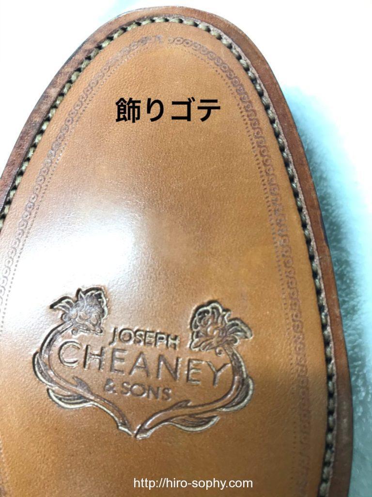 革靴の飾りゴテ