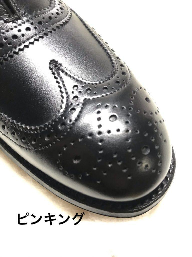革靴のピンキング