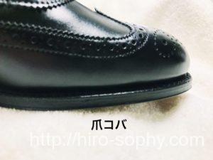 革靴の爪コバ