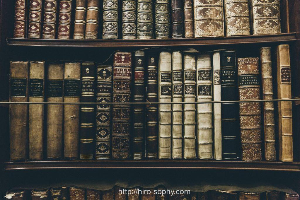 古い書物と本棚