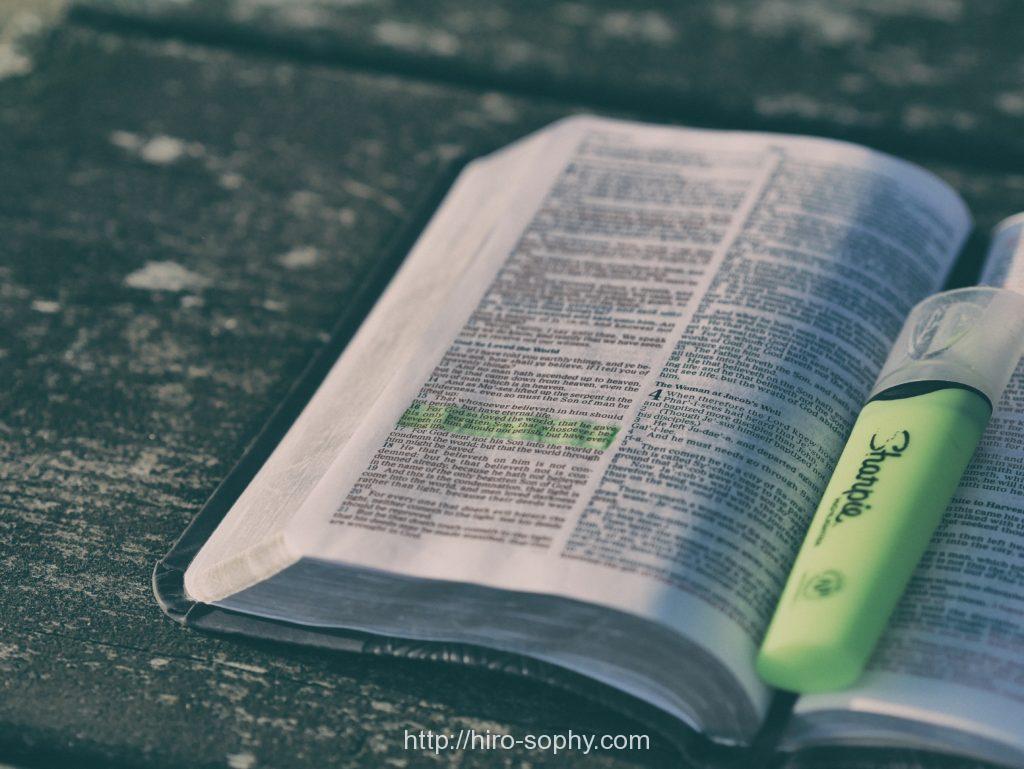 辞書に蛍光ペンでマーキング