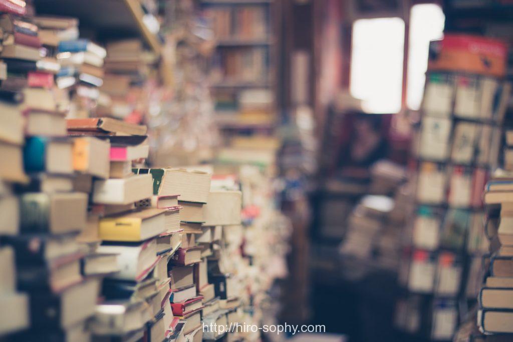 山積みされた本