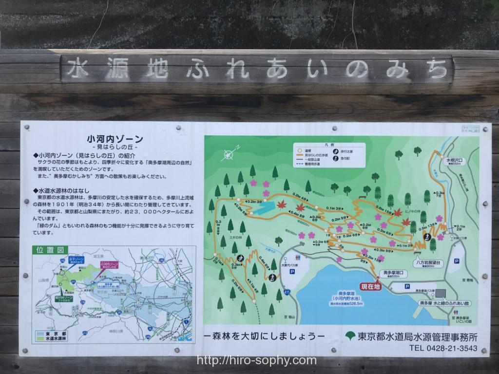 ふれあいのみち小河内ゾーンの地図