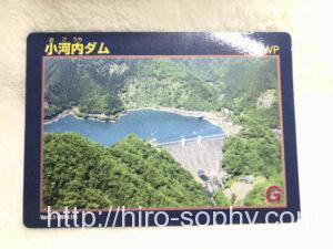 小河内ダムのダムカード