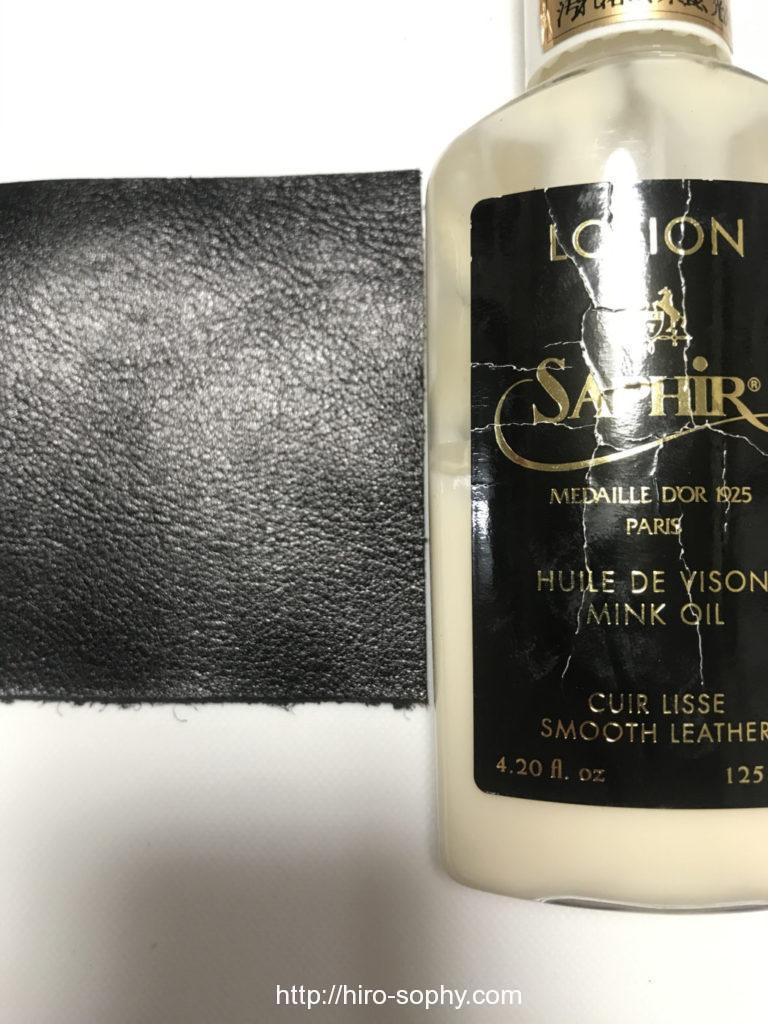革の端材とレザーバームローション