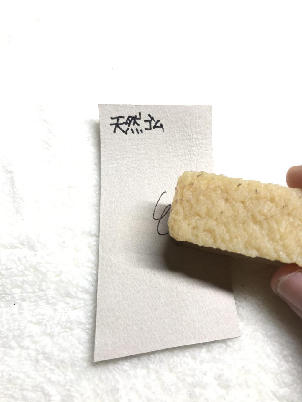 ボールペンのインクを生ゴムで擦る